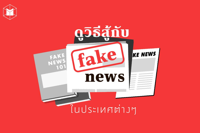 วิธีสู้กับ Fake News