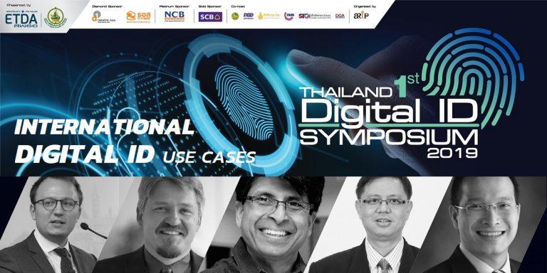 นานาชาติเขาล่วงหน้าไปแล้วอย่างไร ในเรื่อง Digital ID ????